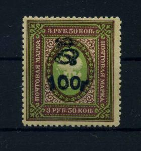 ARMENIEN 1920 Nr 70 Haftstelle/Falz (106488)