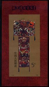 CHINA 1989 Bl.47 postfrisch (107453)