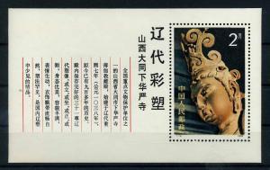 CHINA VR 1982 Bl.28 postfrisch (110266)