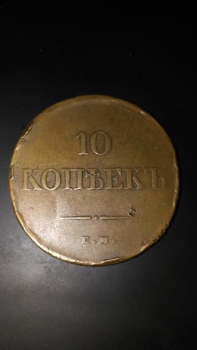 Antike Münze, Russland 10 Kopeken von 1834 0