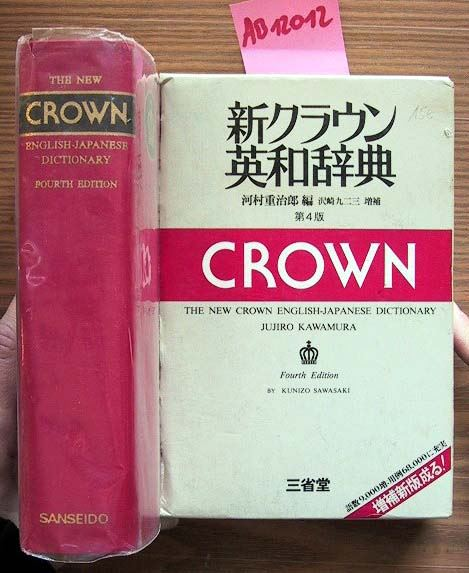 The new CROWN English-Japanese Dictionary