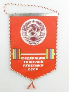 #e6198 DDR Wimpel Gewichteheben UdSSR