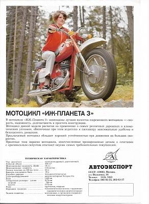 Avtoexport ISH Planeta 3 Prospekt 1970er Jahre