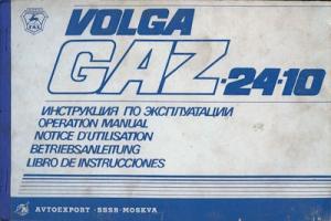 Volga GAZ 24-10 Bedienungsanleitung 1980er Jahre