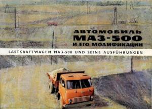 Avtoexport Lkw MAZ-500 / 503 / 504 Prospekt 1970er Jahre