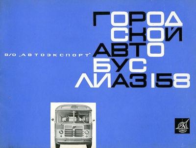 Avtoexport Bus ZIL 158 Prospekt 1960er Jahre