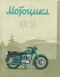 ISH UЖ-56 Prospekt 1956
