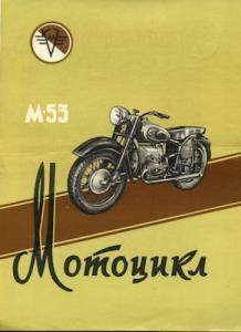 M 53 Prospekt 1957
