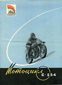 C 254 Prospekt 1957