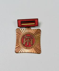 DDR Abzeichen Brigade der sozialistischen Arbeit   (da5908)