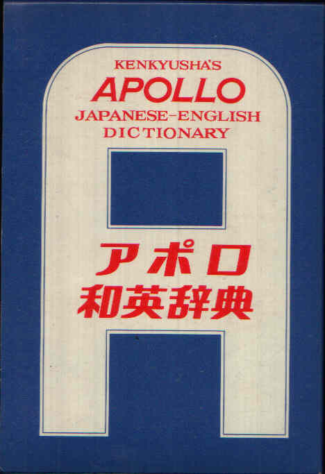 Kenkyusha´s Apollo Japanese-English Dictionary