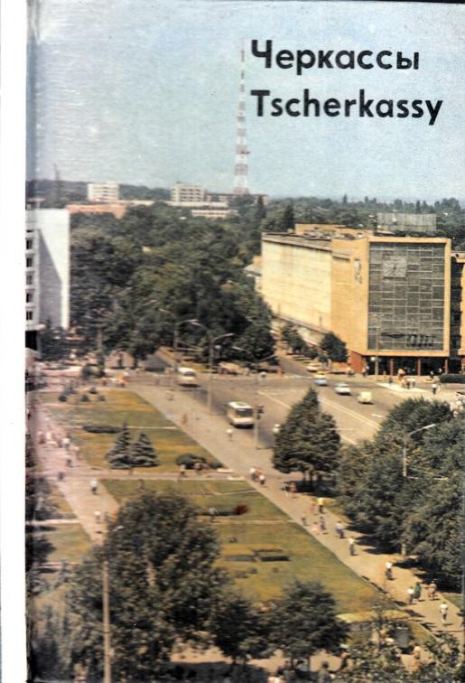 Tscherkassy Fotoalbum, deutsch russisch