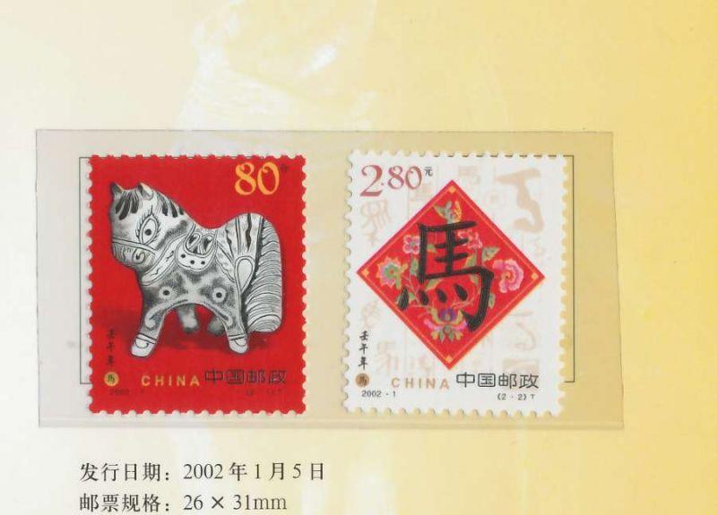 CHINA 2002 postfrisch JAHRGANG 7B79E2