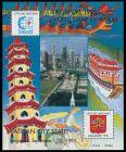 VATIKAN GEDENKBLATT des Jahres 1995 postfrisch 7C6C2E