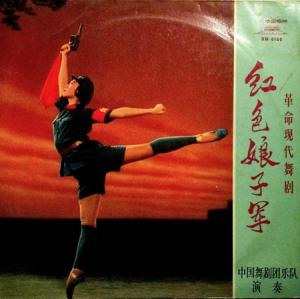 LP - Orchestra Of The China Ballet Troupe Red Detachment Of Women
