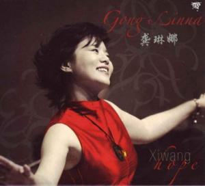 CD - Gong Linna Xiwang Hope