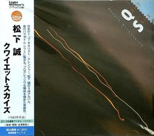 CD - Matsushita, Makoto Quiet Skies