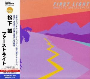 CD - Matsushita, Makoto First Light