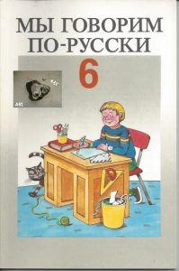 Schulbuch: My govorim po russki 6, Wir sprechen russisch 6