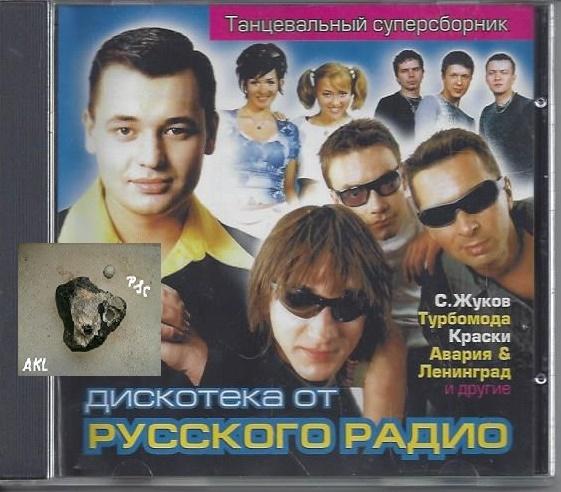 Diskothek aus dem russischen Radio, russisch, CD