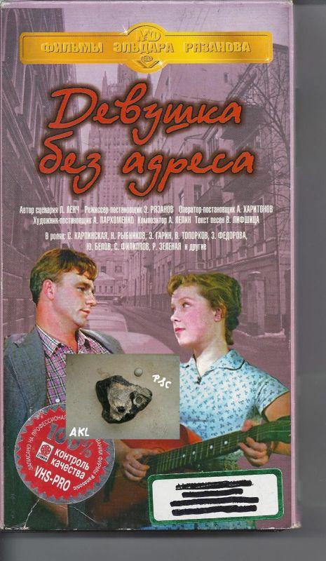 Das Mädchen ohne Adresse, VHS, russisch