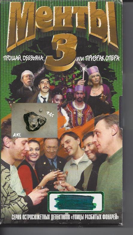 Menty 3, VHS, russisch