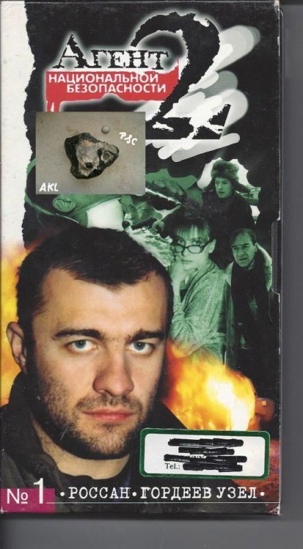 Agent  2, VHS, russisch