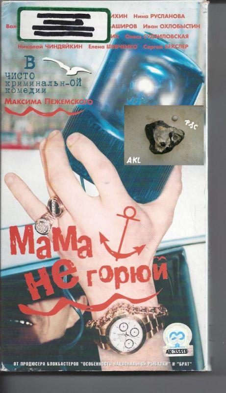 Mama ne goroij, VHS, russisch