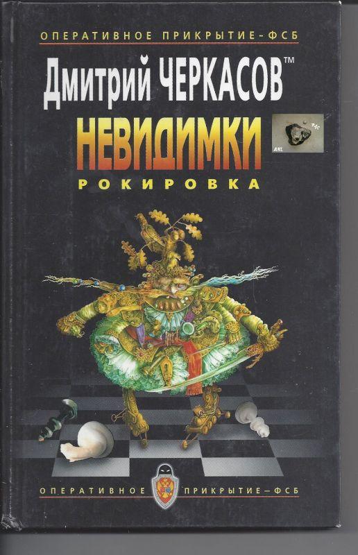 Nevidimki. Rokirovka, Dmitriy Cherkasov, russisch
