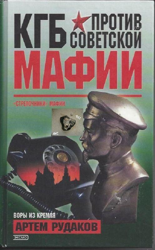 KGB gegen die sowjetische Mafia, Artem Rudakov, russisch