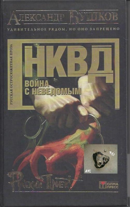 NKVD, vojna s nevedomym, Aleksandr A. Buskov, russisch
