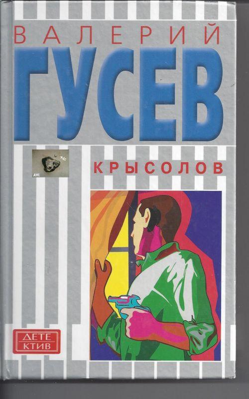 Krysolov, Posledniy vystrel, russisch