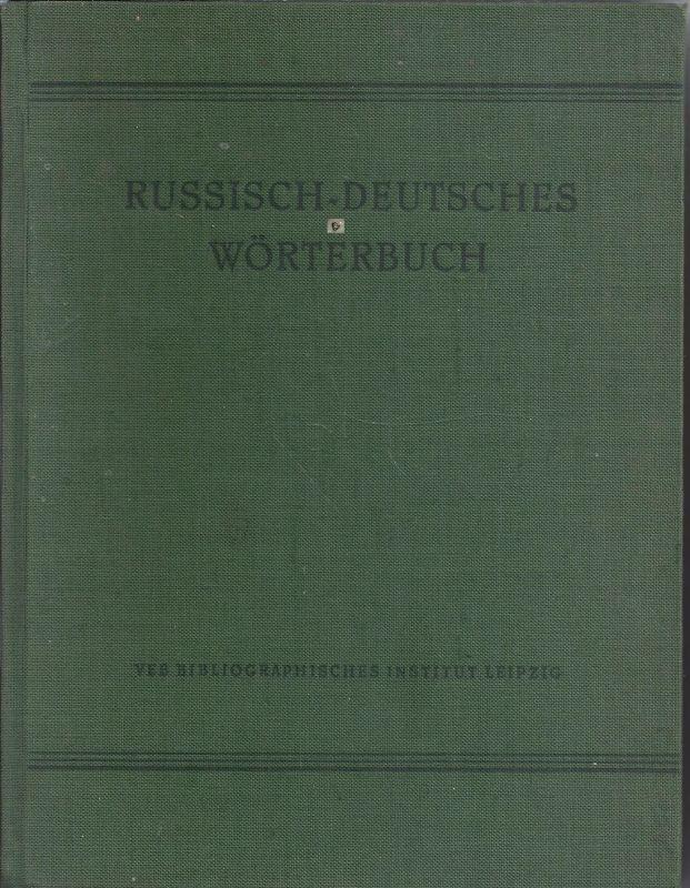 Russisch-Deutsches Wörterbuch, VEB, 1953, A. A. Leping