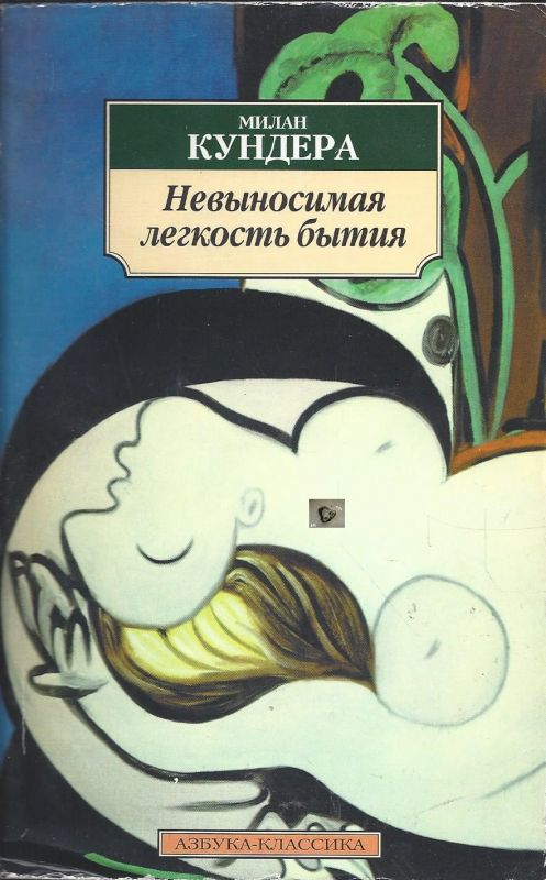 Die unerträgliche Leichtigkeit des Seins, Kundera, russisch