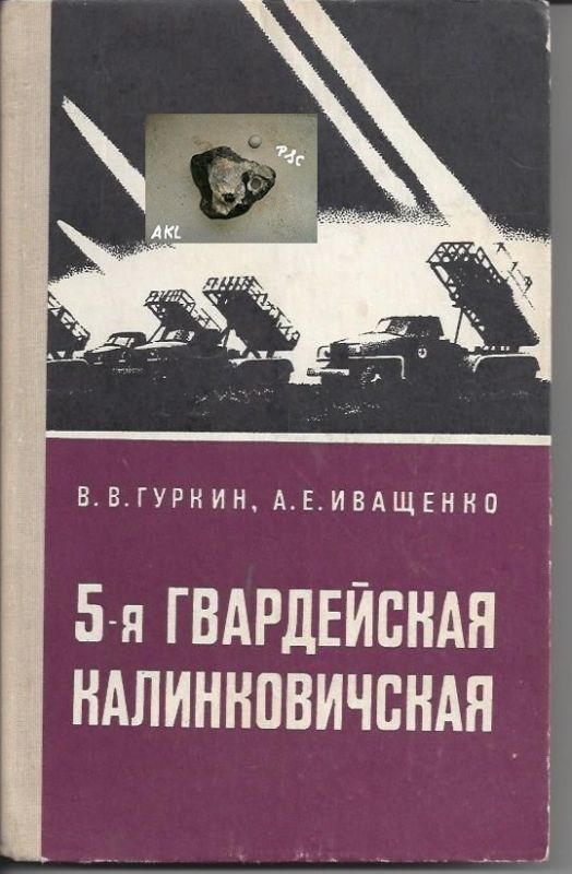 Garde Kalinkowitsch, Gurkin Vladimir Alexey