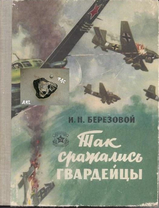 Also die Wachen kämpften, Beresowo I. N.