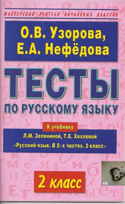 Texte in russischer Sprache, Lehrbuch für die 2 Klasse