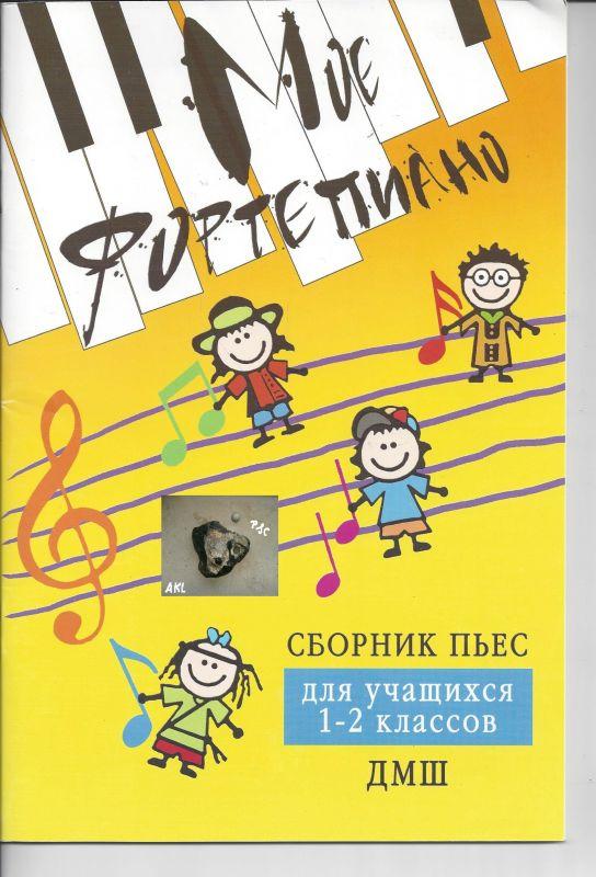 Mein Klavier, Übungen für die russische 1 und 2 Stufe