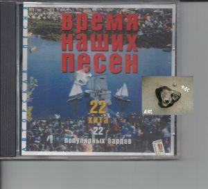 Songs unserer Zeit, 22 Hits, russische Musik, CD