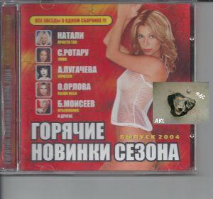 Heiße neue Saison, neueste Ausgabe 2004, russische Musik, CD