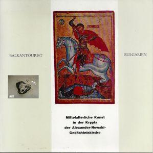 Mittelalterliche Kunst, Krypta der Alexander-Newski-Gedächtniskirche