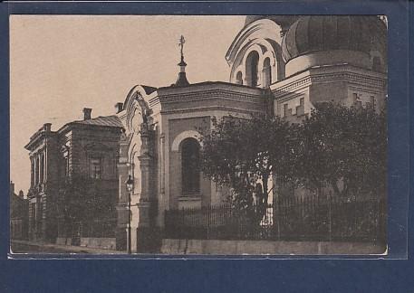 AK Mitau, Russische Kirche 1920