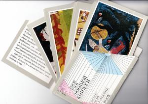 Schöne, herzerfreuende Serie, 16 Kinder-Karten, russische Pracht-Color-Mappe 1979, Karten aus verschiedenen Ländern, auch westliche