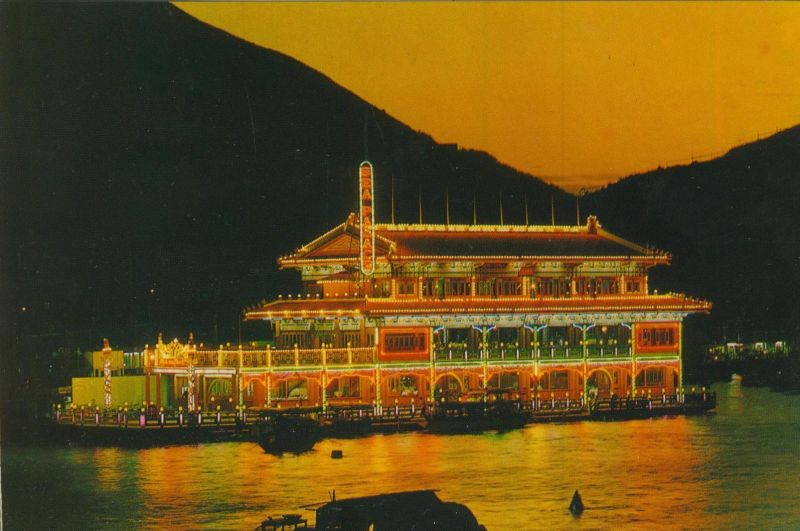 Hong Kong v. 1970  Sea Palace the Floating Restaurant Aberdeen  (55458)