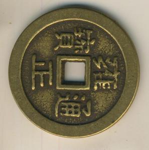 China - Runde Bronze Medaille  (57490)