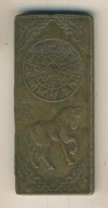 China - Plakette,Tierkreiszeichen,versilbert  (57491)
