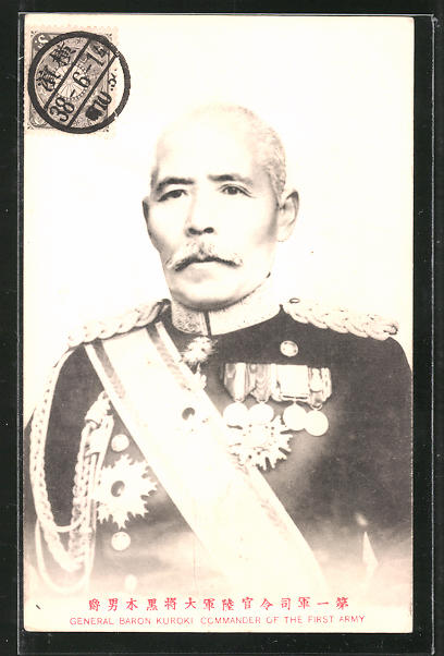 AK Russisch-Japanischer Krieg, General Baron Kuroki, Commander of the First Army
