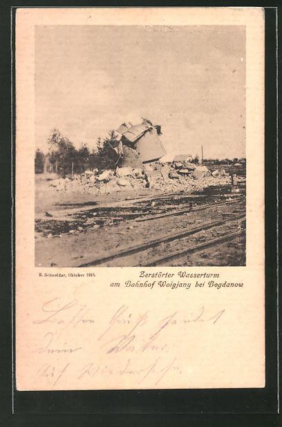 AK Woigjany, zerstörter Wasserturm am Bahnhof