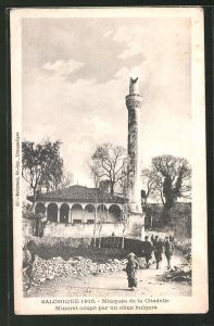 AK Salonique, Mosquée de la Citadelle