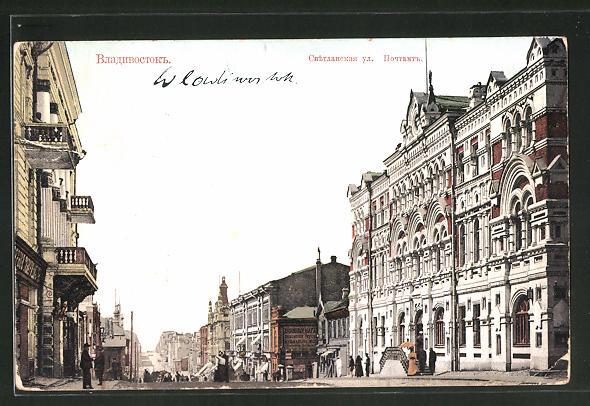 AK Wladiwostok, Postamt in der Svjetlana-Strasse